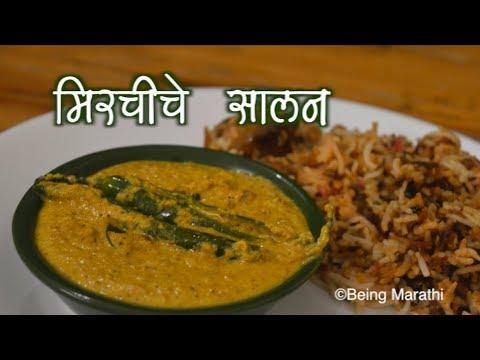 मिरचीचे सालन Mirchi Salan Recipe In Marathi
