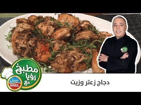 مطبخ رؤيا مع نبيل - دجاج زعتر وزيت thumbnail