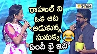 Anchor Suma Fun with Rahul Ramakrishna @Geetha Govindam Movie Success Meet