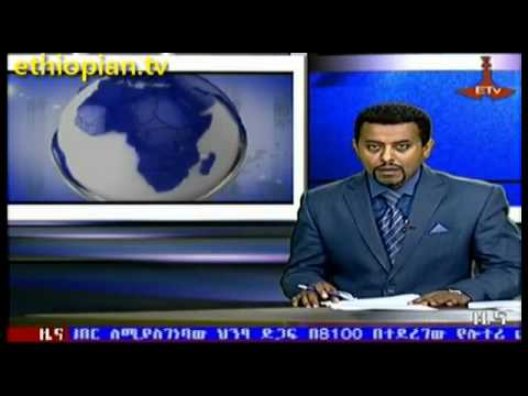 Ethiopian News in Amharic - Friday, April 26, 2013