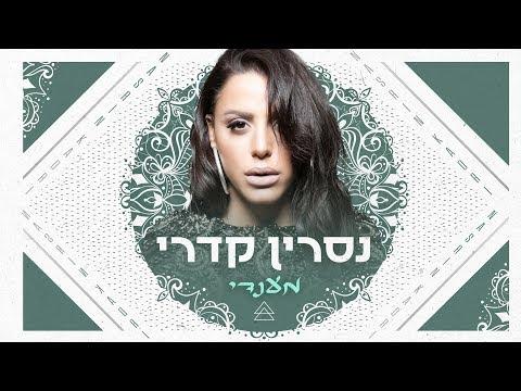 נסרין קדרי - מענדי Nasrin Kadri