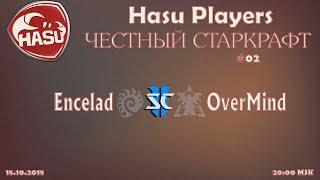 ЧЕСТНЫЙ Starcraft 2 в Hasu Players! Encelad (Z) vs OverMind (T)