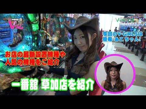 パチンコ・パチスロ情報動画 Vコレ #40 一番舘 草加店