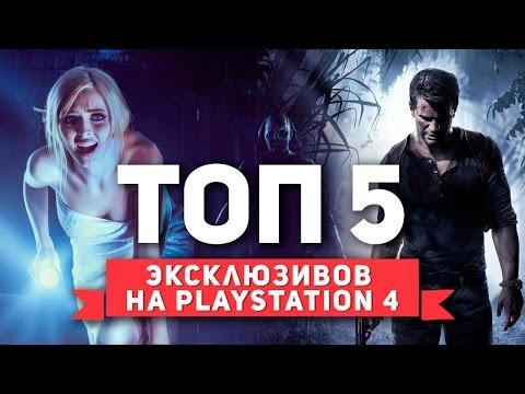 ТОП 5 ЛУЧШИХ ЭКСКЛЮЗИВОВ PlayStation 4 (PS4)