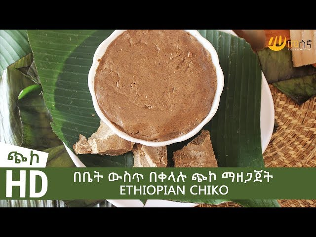 How to make Ethiopian Chiko