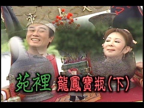 台劇-台灣奇案-苑裡龍鳳寶瓶
