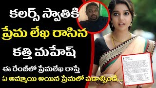Mahesh Kathi Cute Love Proposal To Actress Color Swathi|Kathi mahesh vs Hyper Aadi|మహేష్ కత్తి