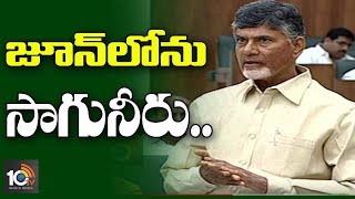 జూన్ లోను సాగునీరు: చంద్రబాబు - AP Assembly Budget Sessions  - netivaarthalu.com