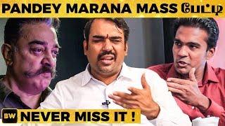 TV-யை உடைக்குற கமல்! -Pandey-வின் MARANA MASS Election பேட்டி | Rangaraj Pandey | MT252