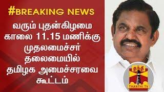 Breaking News | TN CM Edappadi Palaniswami to chair Cabinet Meeting on Oct 11 | Thanthi TV
