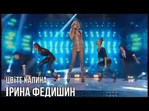 Ирина Федишин - Калина (Live)