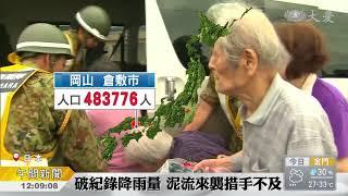 日本大雨釀災 90死58人失蹤