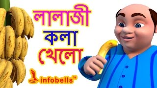 Lalaji Song | Bengali Rhymes for Children | Infobells