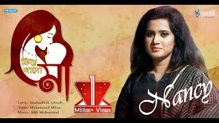 Firey Asho Maa | Nancy | New Bangla Song | 2016