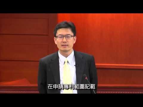 台灣-理律學堂-EP 0081-專利舉發實務 由專利申請觀點談起 -林嘉興 資深顧問