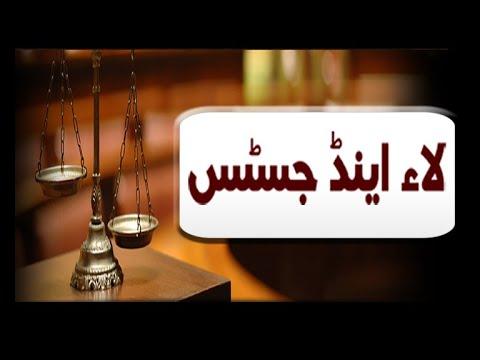 Law & Justice - Ustad e Mohtaram Syed Jawad Naqvi (Hafiza-hullah)