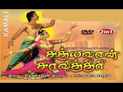 Satyavan Savithri History Tamil super Movie|Kamal Hassan, Sridevi,| Malayalam l Dubbed Movies Tamil