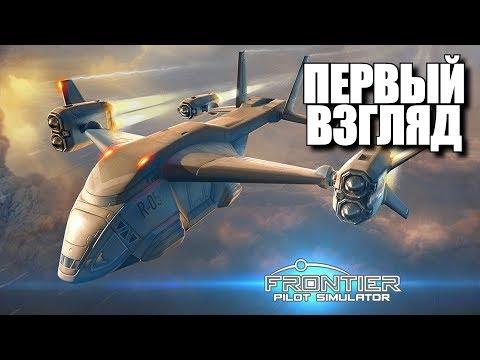 Frontier Pilot Simulator • Первый взгляд