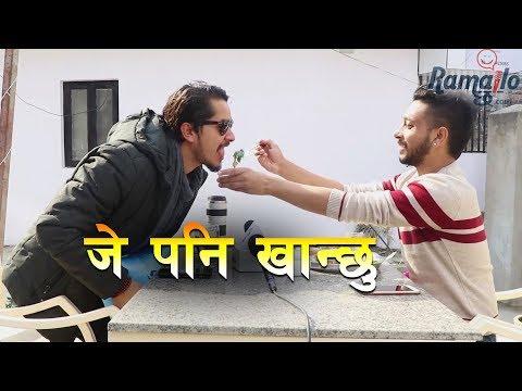 LUNCH with Gaurav Pahari । भात खान छोडें । नुन पिरो केही थाहा पाउँदिन । Ramailo छ