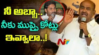 Tell Me One Reason Why Should I Give You 30 Crores : JC Diwakar Reddy | NTV