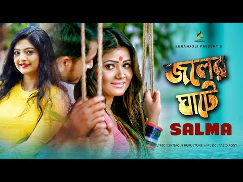 Joler Ghate ( জলের  ঘাটে )   Salma   Shubro   Era   Bangla New Song 2018