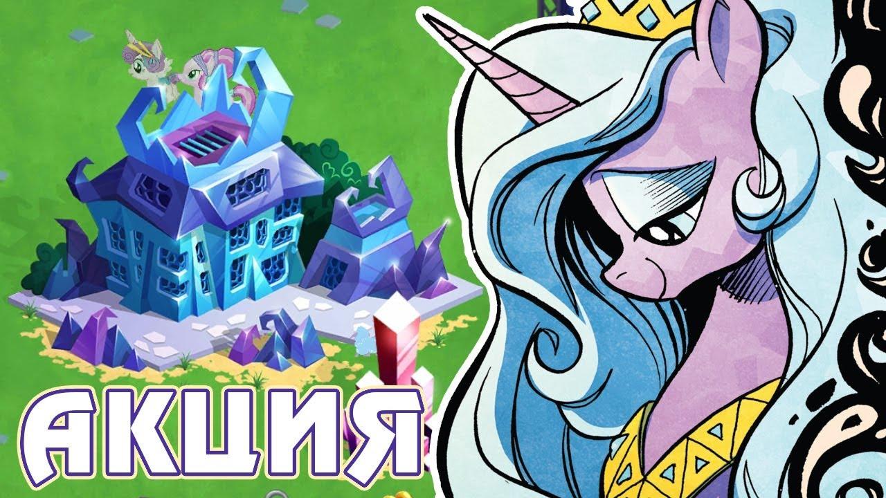 Новый календарь в игре Май Литл Пони (My Little Pony)