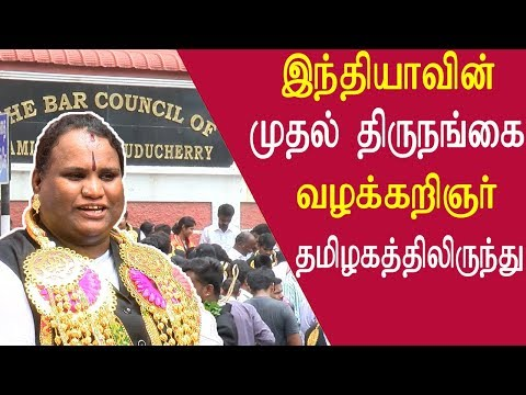 Tamil news first transgender lawyer dreams to become a judge tamil news live, tamil live news redpix