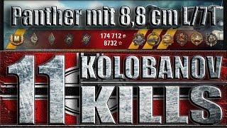 Panther mit 8,8 cm L/71  Колобанов, 11 фрагов (статисты wot). Песчаная река -лучший бой  Пантера 8.8