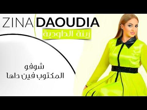 download lagu Zina Daoudia - Hyat Dal EXCLUSIVE  زينة الداودية - شوفو المكتوب فين داها حصريأ  صيف 2016 gratis
