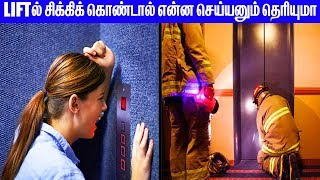 Do's and Dont's When Your Are Stuck In An Elevator