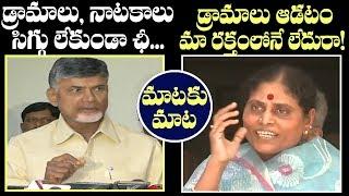 YS Vijayamma  Strong Counter to   Chandrababu Naidu on YS Jagan Incident # 2day 2morrow