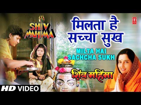 Milta Hai Sachcha Sukh By Anuradha Paudwal Full Song - Shiv...