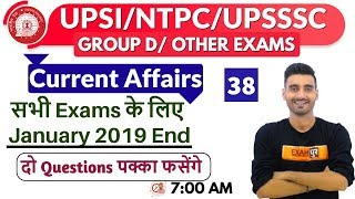 CLASS 38   UPSI/NTPC/UPSSSC GROUP D/ OTHER EXAMS के लिए    by Vivek Sir   January 2019 End