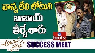 Kalyan Ram Speech | Aravinda Sametha Success Meet | Jr NTR | Trivikram | hmtv