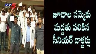 డాక్టర్ల సమ్మె! | Jr Doctors Strike at Gandhi Bhavan, Hyderabad