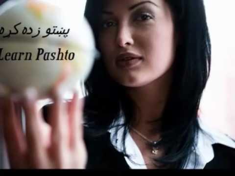 Pashto 101: Lesson 25