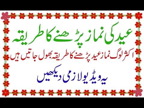 Eid Ki Namaz Ka Tarika in Urdu/Hindi - Eid Al Fitr - Eid Al Adha Ki Namaz Ka Tarika