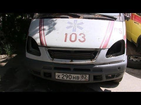 Крымская скорая помощь и как выжить на 10 тысяч зарплаты.