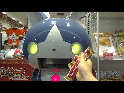 Yo-Kai Watch Robonyan Choco Bar Machine ~ ロボニャンのチョコボーマシン 妖怪ウォッチ