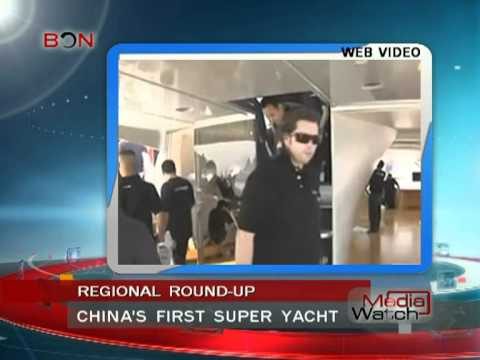 China's first super yacht-Media Watch April 23-BONTV