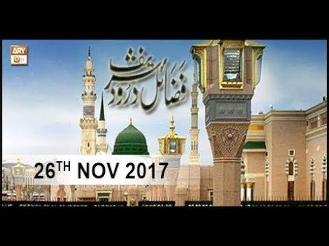 Fazail-e-Durood Sharif - 26th November 2017 - ARY Qtv