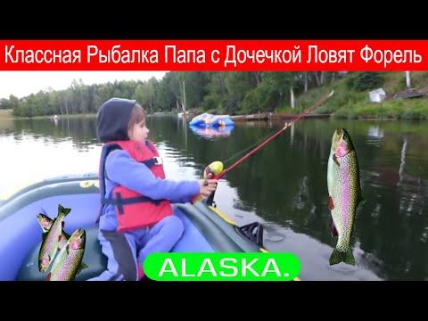 Классная Рыбалка Папа с Дочечкой Ловят Форель Аляска, Анкоридж, США 2015г