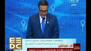 #المؤتمر_الاقتصادي | كلمة وزير الاقتصاد والمالية المغربي محمد بوسعيد