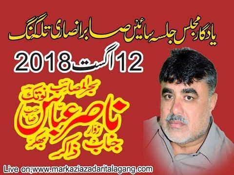 Zakir Nasir Abbas Notak 12 August 2018 Talagang thumbnail