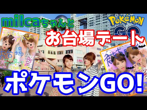 【ポケモンGO攻略動画】milcaちゃんとお台場ではじめてのポケモンgoを体験  – 長さ: 15:04。