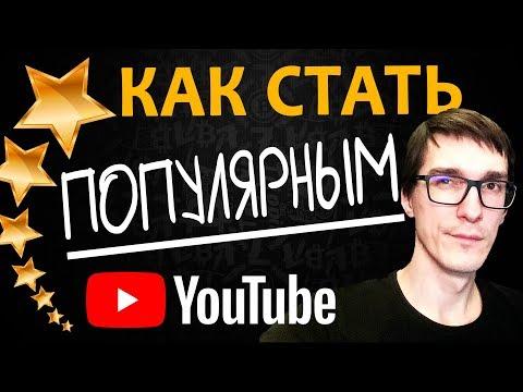Как стать популярным видеоблогером на YouTube?! 100% ОПЫТ СТАТЬ БЛОГЕРОМ