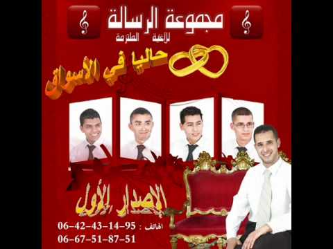 Groupe arrissala berkane -  مجموعة الرسالة بركان