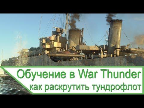 Обучение в War Thunder - как привлечь игроков в тундрофлот