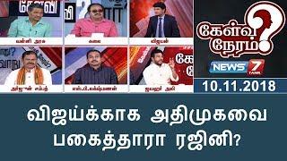 விஜய்க்காக அதிமுகவை பகைத்தாரா ரஜினி? | 10.11.18 | Kelvi Neram