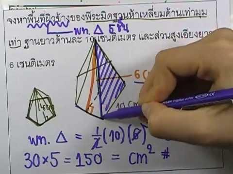 เลขกระทรวง เพิ่มเติม ม.3 เล่ม1 : แบบฝึกหัด5.1ก ข้อ02